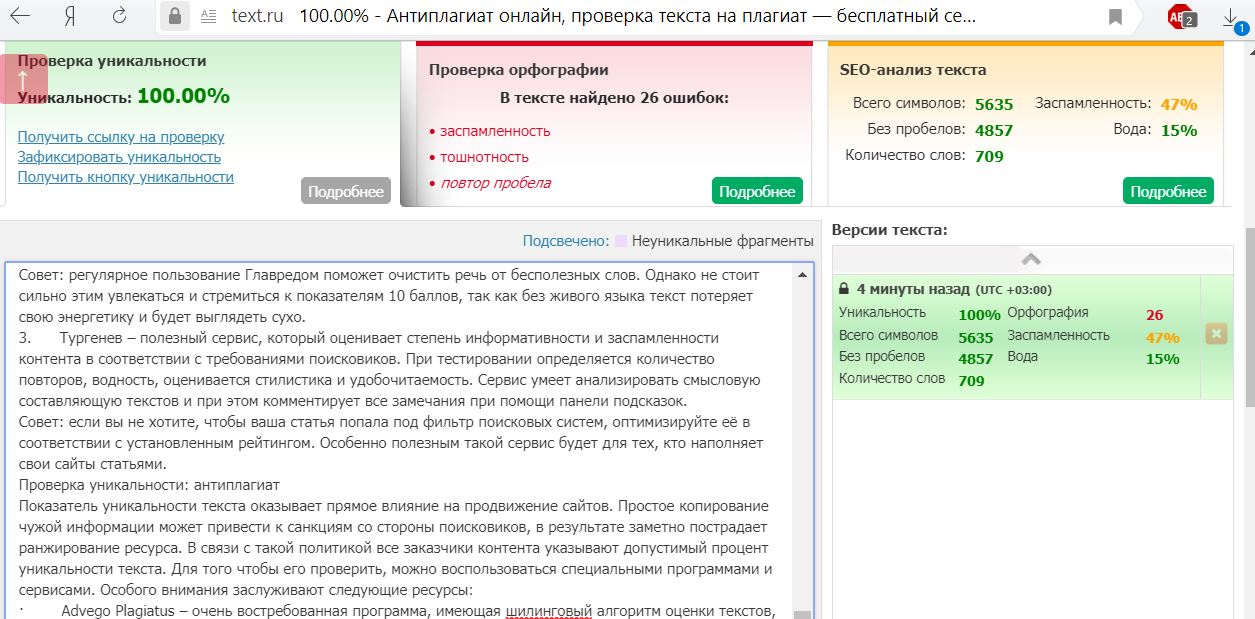Проверка уникальности сервисText.ru