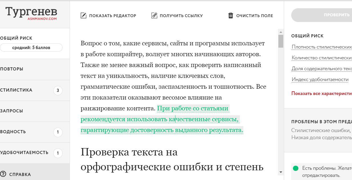 Проверка текстов Тургеньев