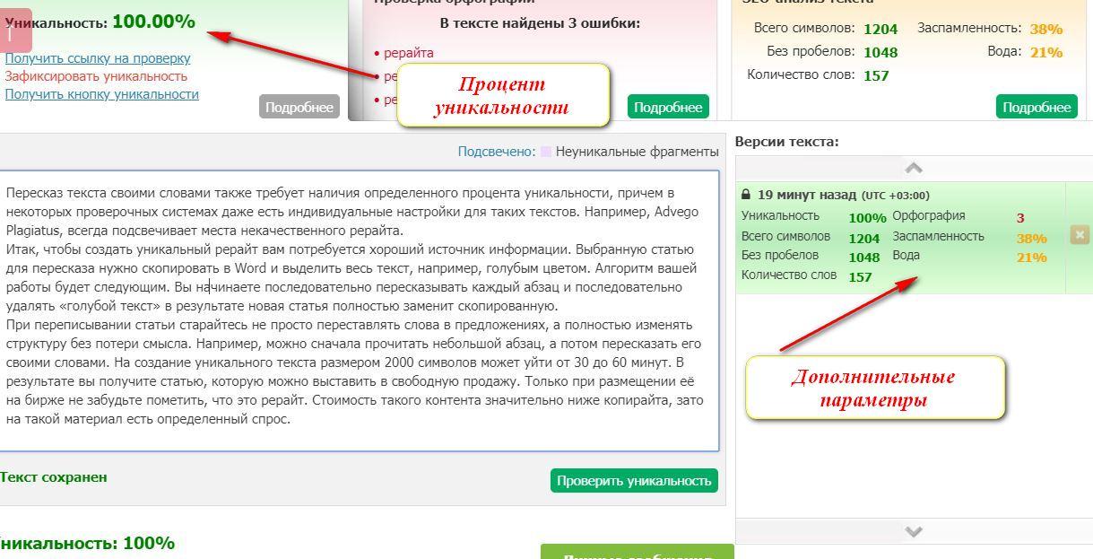Проверка уникальности текста на Text.ru