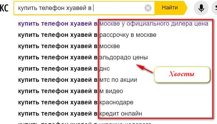 """Поисковый запрос с """"хвостом"""""""