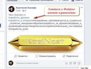 Хештеги Фейсбук