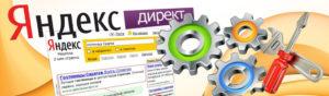 Заработок с Яндекс.Директ