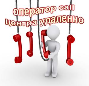 работа оператором колл центра