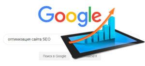 Оптимизация сайта под Гугл