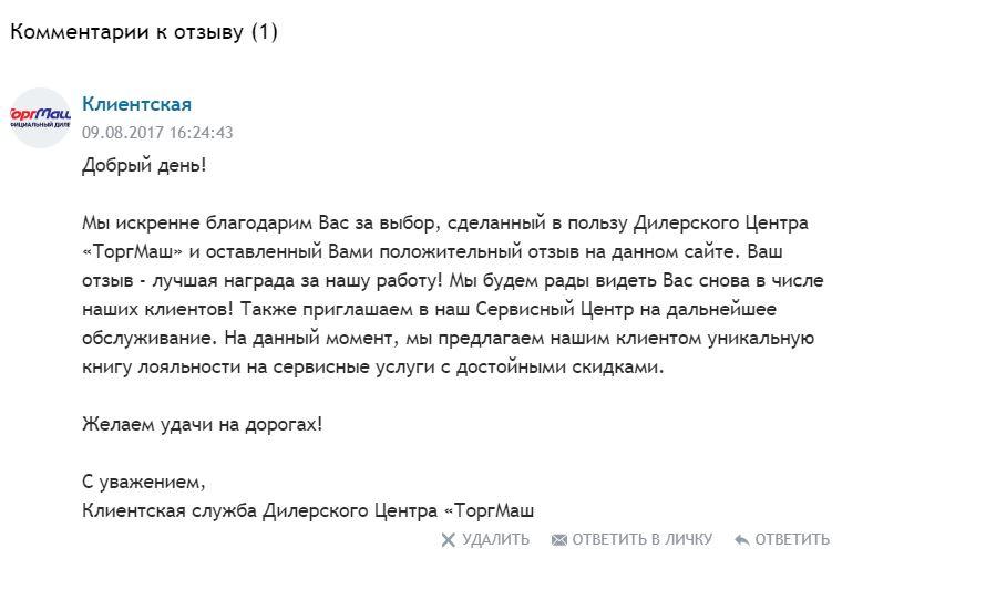 Отзывы на сайте Отзовик