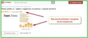Отзывы Яндекс.Толока