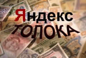 Как зарабатывать на Яндекс Толока