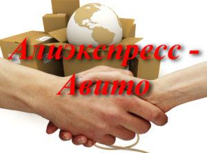 Алиэкспресс Авито