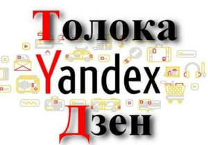 Заработок в Яндексе