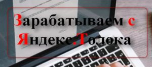 Заработать Яндекс.Толока