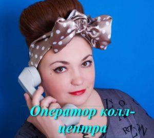 Оператор колл центра