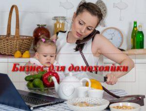 Работа для домохозяек
