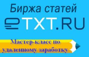 Заработок на бирже ETXT