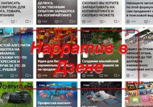Нарратив в Яндекс Дзен