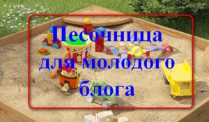 Песочница Яндекс Гугл
