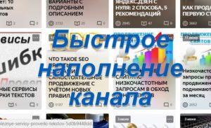 Статьи для  Яндекс.Дзен