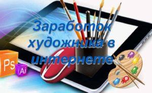 Интернет художник