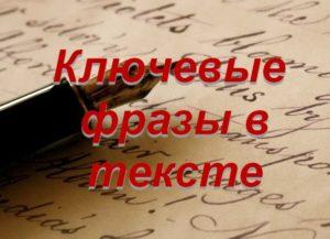 Ключевые фразы в тексте