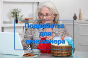 Работа на дому для пенсионеров