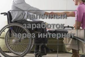 Надомная работа для инвалидов