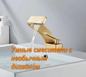 Как выбрать смеситель